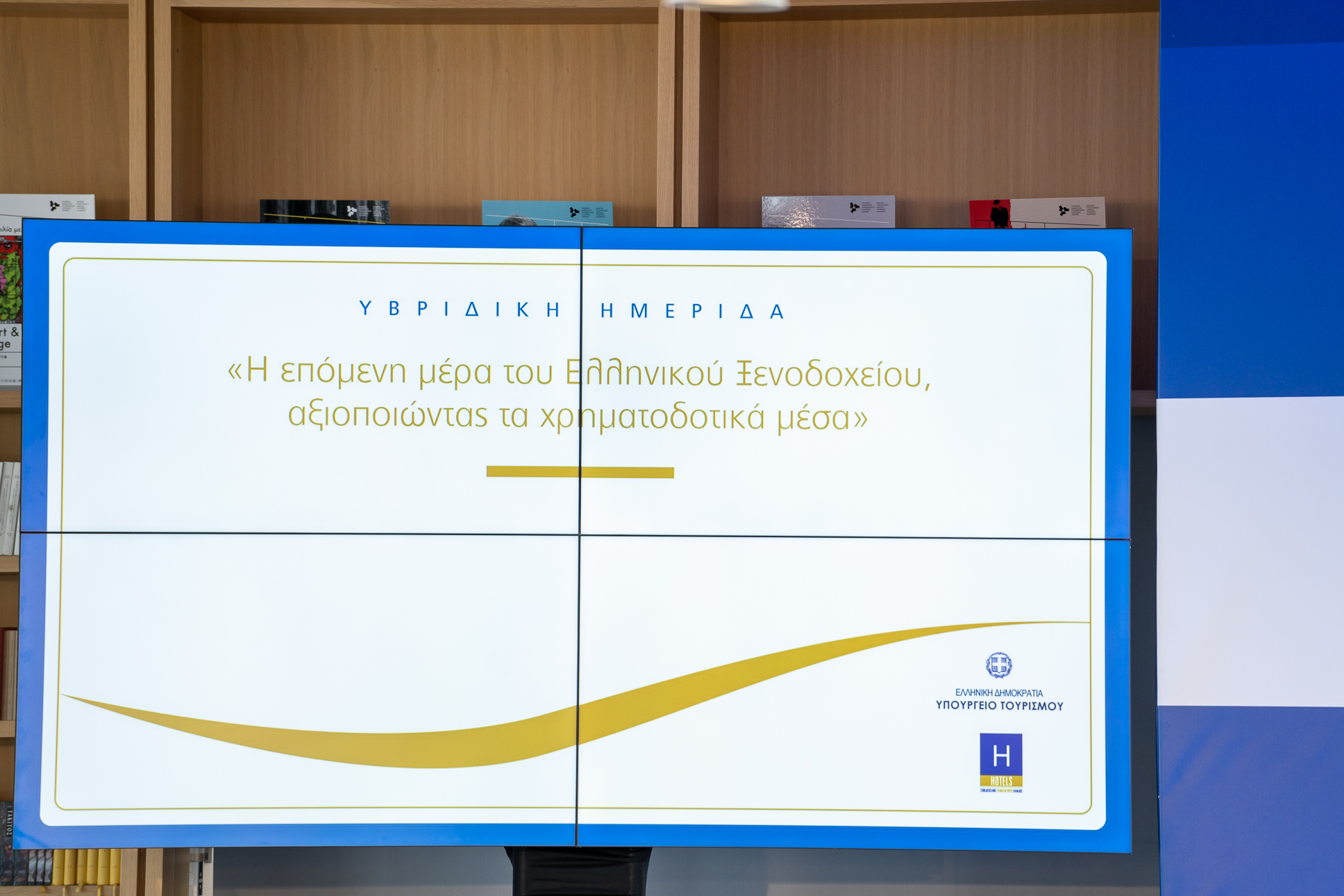 Η Επόμενη Μέρα του Ελληνικού Ξενοδοχείου, αξιοποιώντας τα Χρηματοδοτικά Μέσα